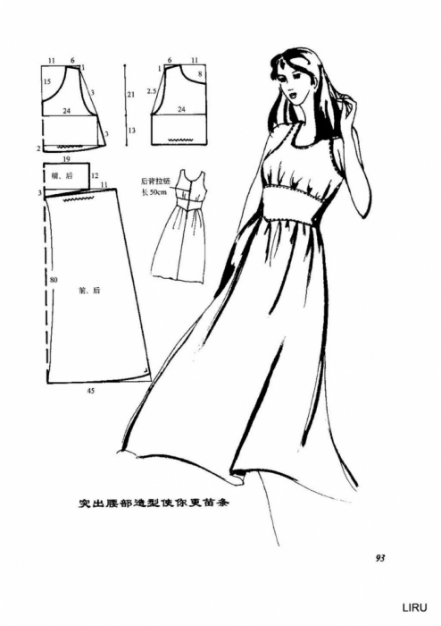 Фото о моде: Выкройки длинных сарафанов
